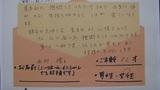 頭痛でお悩みの80代女性江東区門前仲町直筆メッセージ