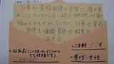 首のコリと脚の付け根の違和感でお悩みの50代男性江東区門前仲町直筆メッセージ