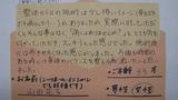 身体の歪みと脚のむくみでお悩みの33歳女性山田花子様直筆メッセージ