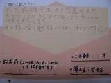 CN様11歳男性直筆メッセージ