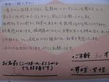 偏頭痛でお悩みの30歳男性Jun様直筆メッセージ