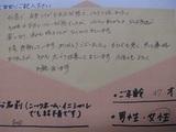 四十肩でお悩みの47歳女性吉田様直筆メッセージ