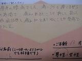 慢性の腰痛でお悩みの63歳男性jh様直筆メッセージ