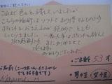 眼精疲労、むくみでお悩みの53歳女性Mayumi.M直筆メッセージ